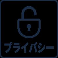 プライバシー配慮